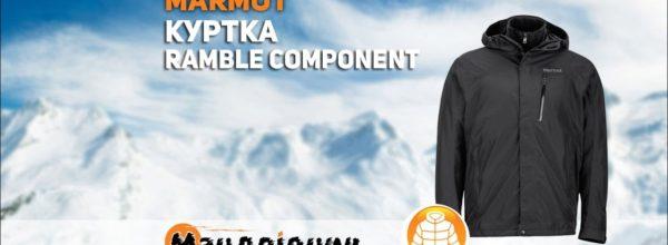 Куртка Marmot 40910 Ramble Component