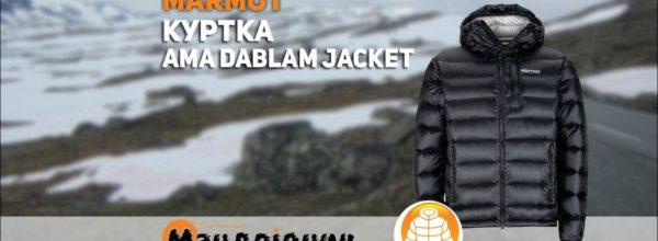 Куртка Marmot 71210 Ama Dablam Jacket
