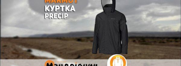 Куртка Marmot 41200 Precip