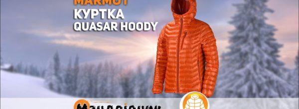 Куртка Marmot 77920 Quasar Hoody